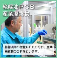 絶縁油PCB産業廃棄物