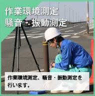 作業環境測定騒音・振動測定