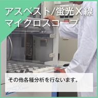 アスベスト/蛍光X線マイクロスコープ